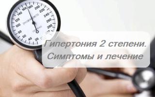 magas vérnyomás 2 fok 2 fokozatú kockázat 4 a hipotenzió hipertóniává válik