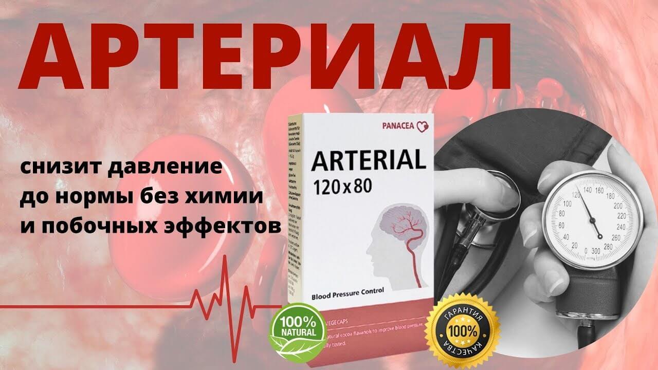 magas vérnyomás kezelésére szolgáló információs oldal